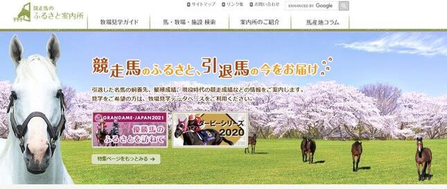 競走馬のふるさと案内所のホームページ