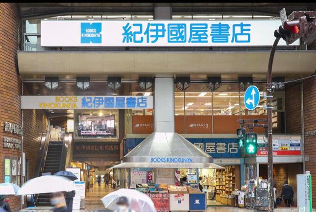 紀伊國屋書店新宿本店地下の専門店街が閉店へ