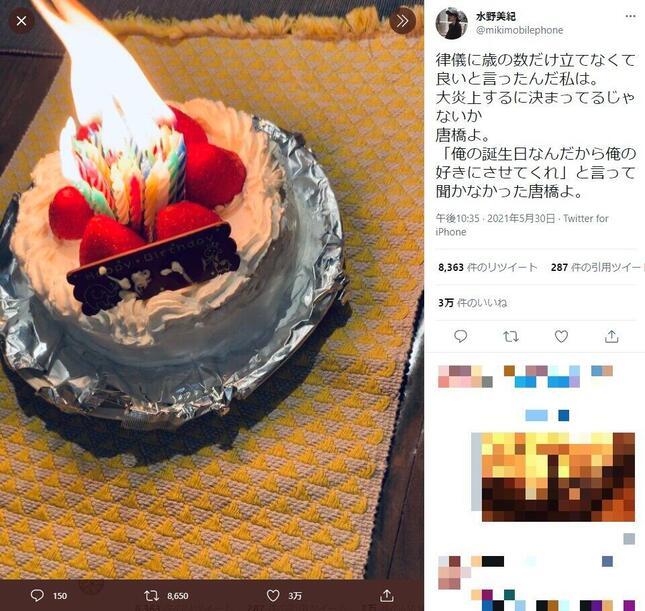 「大炎上」した誕生日ケーキ。水野美紀さんのツイッター(@mikimobilephone)から