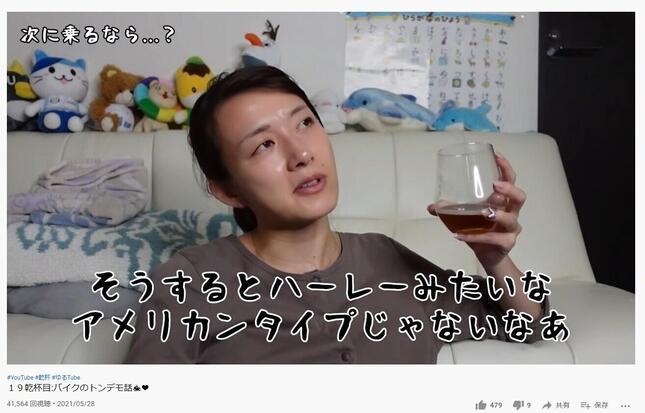 大島由香里アナウンサーのYouTubeチャンネル「大島由香里に乾杯!」から