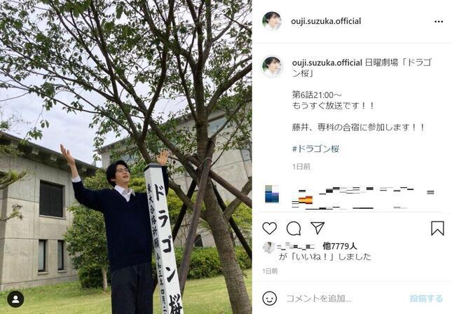 藤井遼役、鈴鹿央士さんのインスタグラム(@ouji.suzuka.official)より