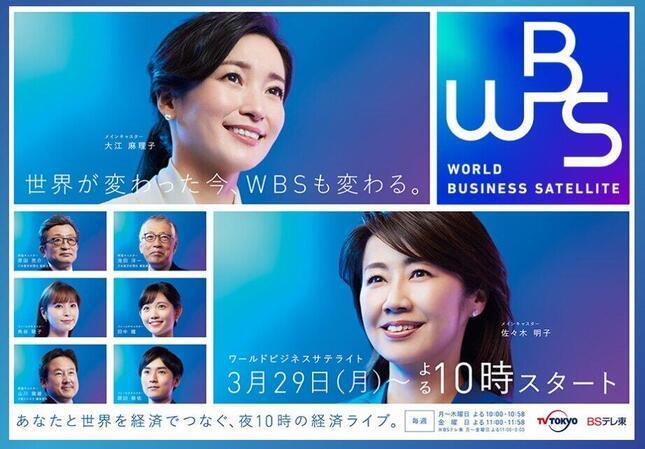 「WBS(ワールドビジネスサテライト)」公式サイトより