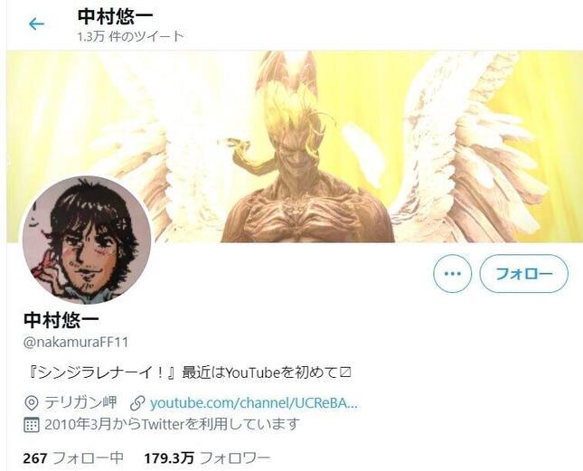 認証マークがついていない中村悠一さんのアカウント