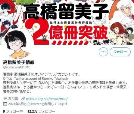高橋留美子さんの公式ツイッター