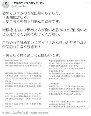 一色ほのかさんのツイッター(@YIC_honoka)より