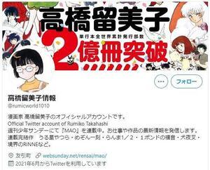 「2日で睡眠3時間」の超ハードワーク 高橋留美子さんの作画スケジュールに驚きと心配の声