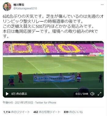 桂川孝裕市長のツイッターより
