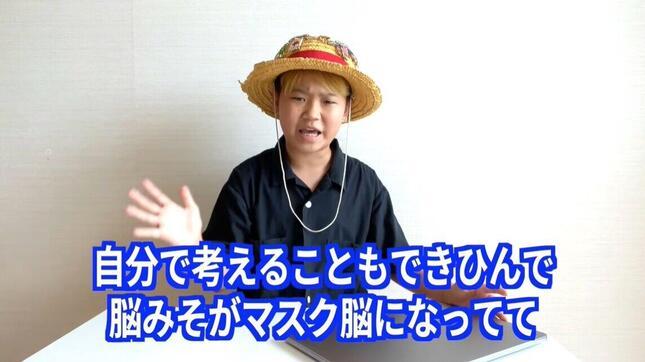 ゆたぼんさんのYouTube動画「学校ではマスク外せ!」より