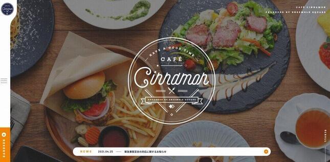 話題になった「CAFE CINNAMON」のウェブサイト