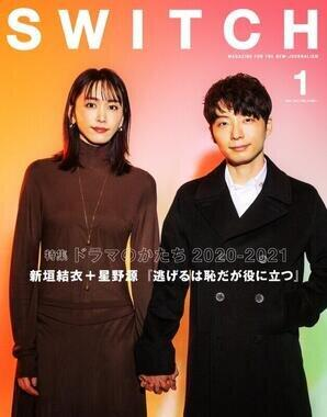 新垣結衣さんと星野源さんが表紙を務めた雑誌「SWITCH」