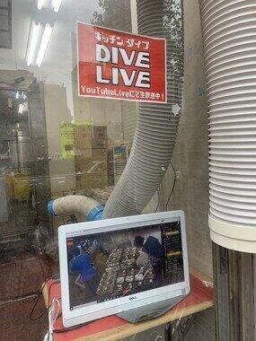 【写真】店の窓際に設置されたパソコンのモニター