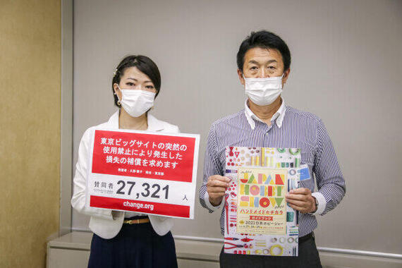 署名の発起人でイベント人材派遣を手掛けるトライフル代表の久野華子さんと、一般社団法人日本ホビー協会の荒木武美智専務理事
