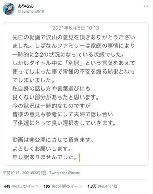 ツイッター上に掲載された謝罪文