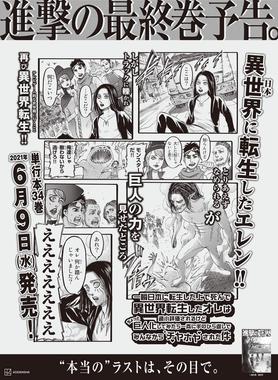 朝日新聞朝刊に掲載された広告