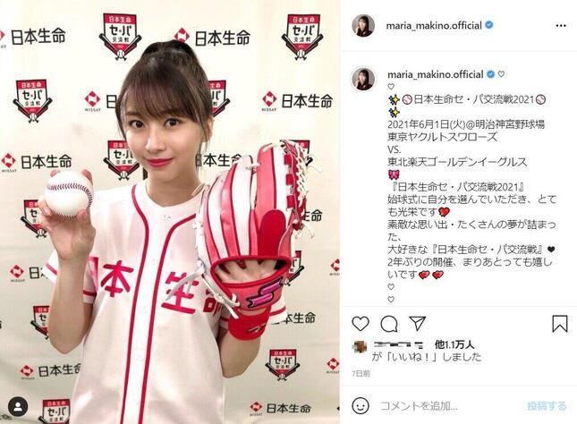 牧野真莉愛さんのインスタグラム(@maria_makino.official)6月1日投稿より。ヤクルト-楽天戦で始球式をつとめた