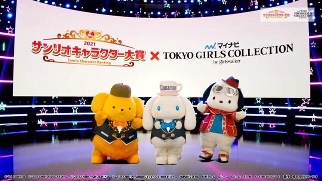 「サンリオキャラクター大賞」1位のシナモロール(中央)、2位のポムポムプリン(左)、3位のポチャッコ (C)'21 SANRIO   S/F・G  SP-M  著作(株)サンリオ