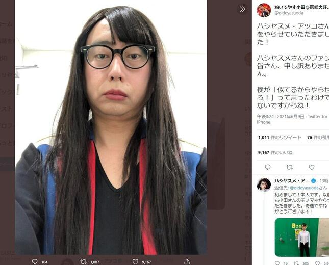 ハシヤスメ・アツコさんのモノマネをする小田さん(本人ツイッター@oideyasuodaより)