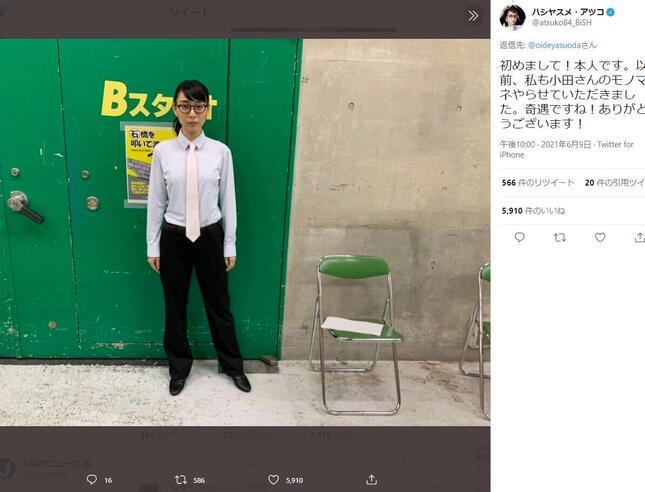 小田さんのモノマネをするハシヤスメ・アツコさん(本人ツイッター@atsuko84_BiSHより)