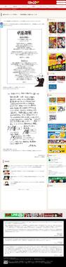 週刊少年ジャンプ編集部の発表