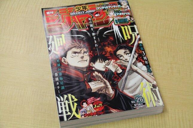 2021年5月31日発売の「週刊少年ジャンプ」。巻頭カラーは人気漫画「呪術廻戦」