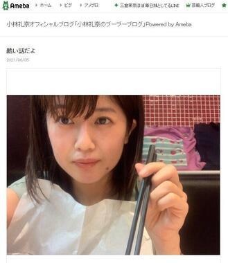 「小林礼奈のブーブーブログ」6月5日投稿より