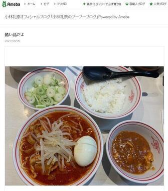 「小林礼奈のブーブーブログ」6月5日投稿より。注文した品