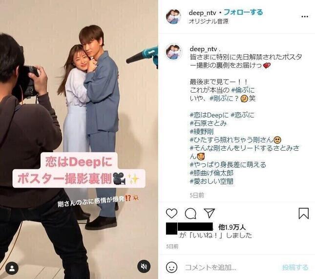日本テレビ系ドラマ「恋はDeepに」(@deep_ntv)インタグラムより