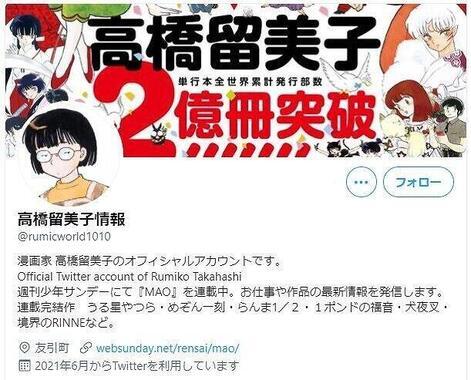 高橋留美子さんのツイッターアカウント