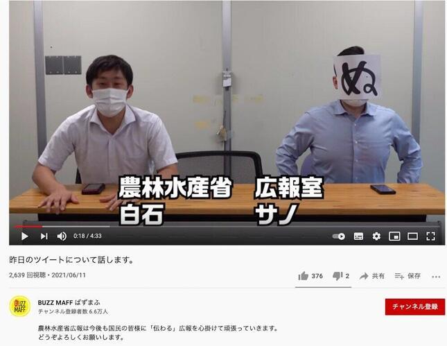 農林水産省公式YouTube「BAZZ MAFF ばずまふ」より