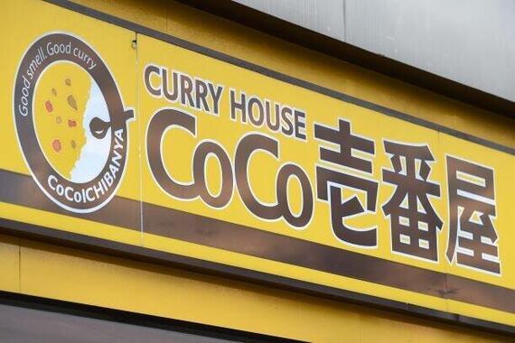 バイトテロが発覚した「CoCo 壱番屋」(写真:アフロ提供)