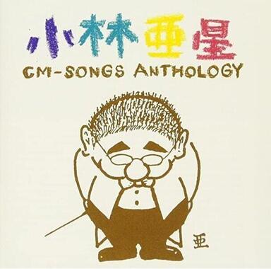 「パッと!さいでりあ」が収録された「小林亜星CMソングアンソロジー」(テイチクエンタテインメント)