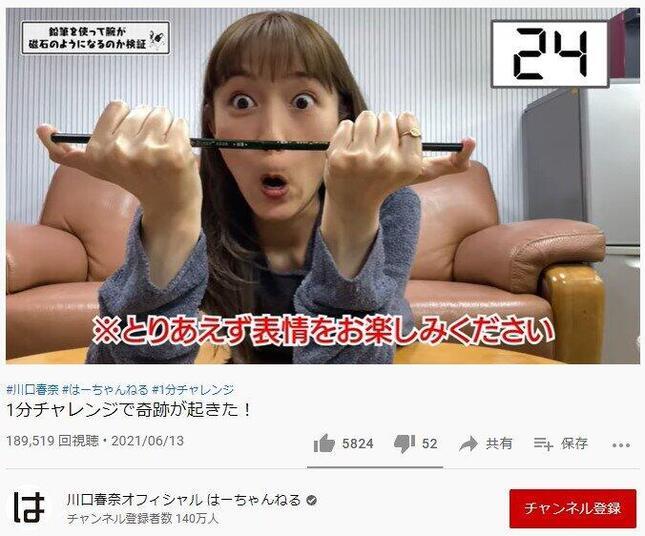 川口春奈さんのYouTubeより