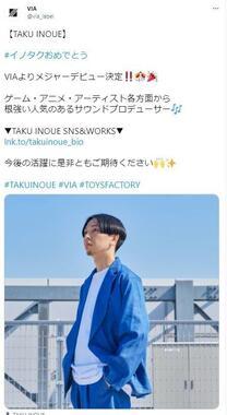 TAKU INOUEさんデビューを告知したVIAのツイート