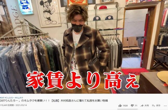 木村さんも持っているというコート。価格は45万だという(りんたろー。さんのYouTube動画より)