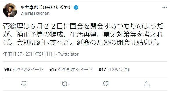 平井卓也デジタル改革担当大臣の公式ツイッターより