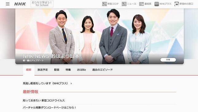 NHKが「おはよう日本」の「誤り」を謝罪(「おはよう日本」公式サイトより)