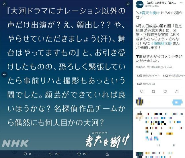 NHK大河ドラマ「青天を衝け」ツイッター(@nhk_seiten)より。置鮎龍太郎さんのコメント