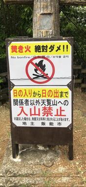 看板は幾度も投棄されている(写真は、埼玉県飯能市提供)