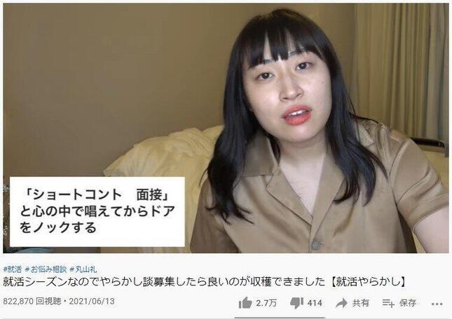 丸山礼さんのYouTubeより