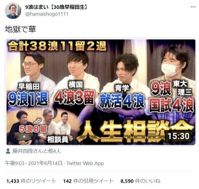 動画に出演した「はまい」さんのツイッター(@hamaishogo1111)より