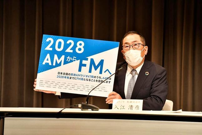 AMラジオ全47社のうち44社が「2028年秋までにFM局となること」を目指す(写真は「ワイドFM(FM補完放送)対応端末普及を目指す連絡会」提供)