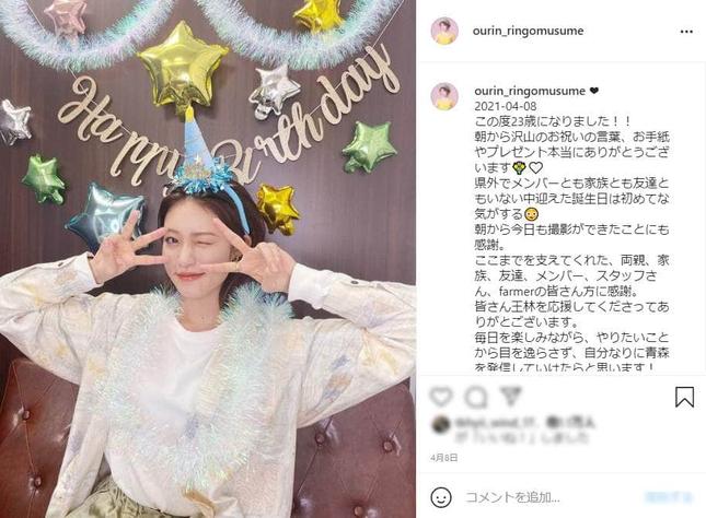 今年4月8日には23歳の誕生日を迎えた王林さん(インスタグラムより)