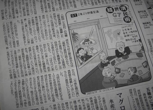 毎日新聞の19日付朝刊に掲載された見解