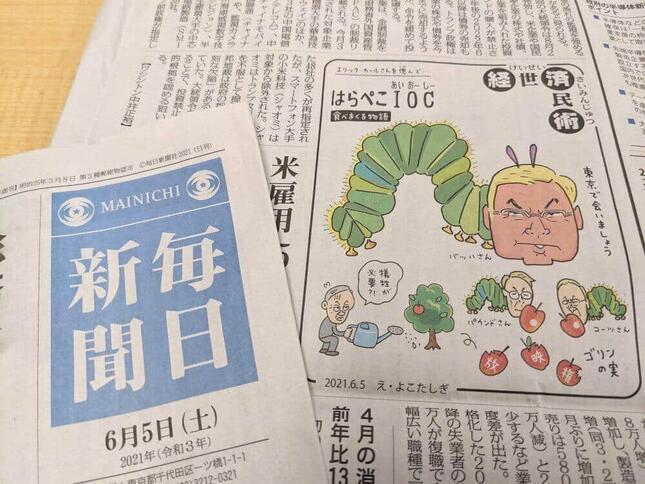 毎日新聞の5日付朝刊に掲載された風刺画