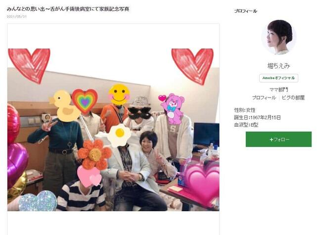 口腔がんの手術後に投稿された家族写真(堀さんの21年5月22日のブログより)