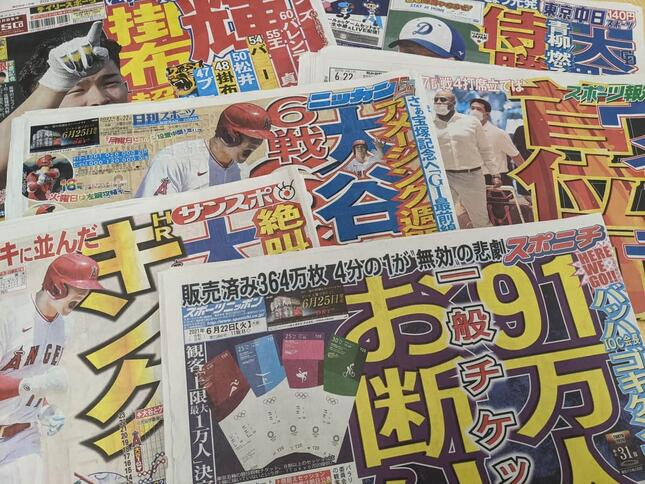 22日のスポーツ各紙の一面