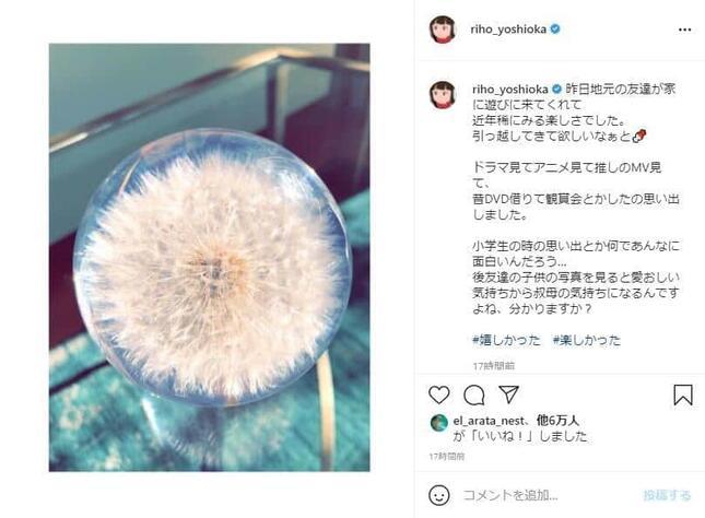吉岡里帆さんのインスタグラム(@ riho_yoshioka)より