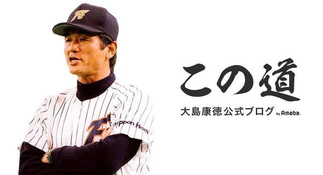 大島康徳さんのブログ「この道」より