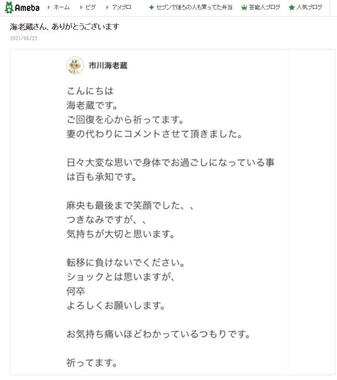 大島康徳さんがブログ「この道」に掲載した、市川海老蔵さんからの激励メッセージ