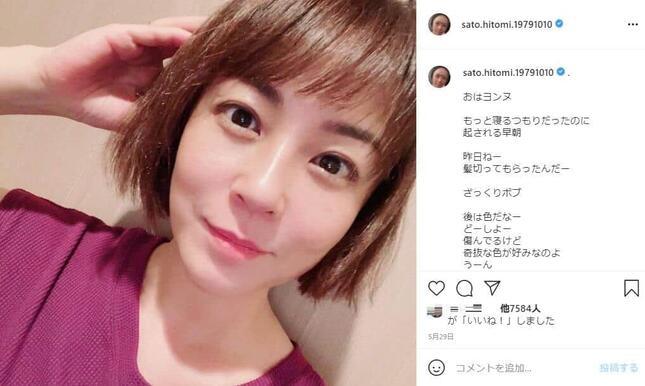 髪色を変える前の佐藤仁美さん。インスタグラム(@sato.hitomi.19791010)より